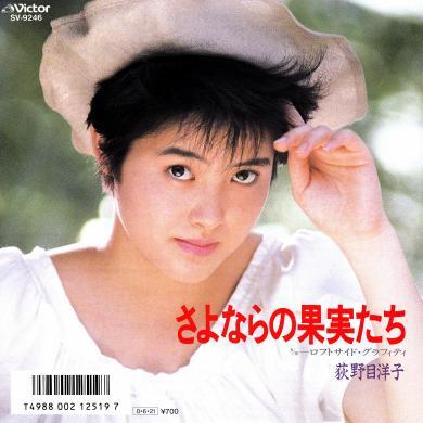 1987_07_さよならの果実たち_荻野目洋子