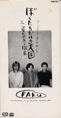 1992_09_ぼくたちだけの天国_BAKU