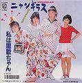 1986_04_私は理歌ちゃん_ニャンギラス