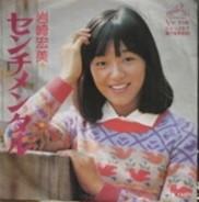 1976_01_センチメンタル_岩崎宏美