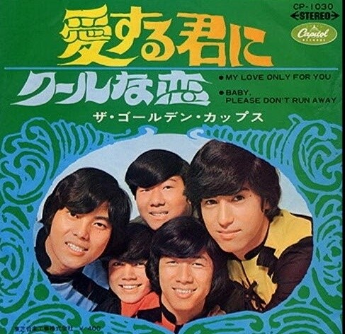 1968_09_愛する君に_ザ・ゴールデンカップス