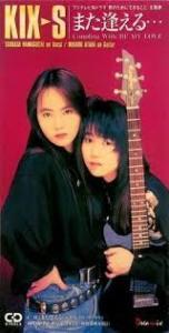 1992_10_また逢える_KIX・S