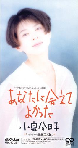 1991_06_あなたに会えてよかった_小泉今日子