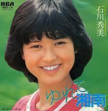 1982_09_ゆれて湘南_石川秀美