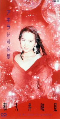 1991_07_アキラが可哀想_和久井映見