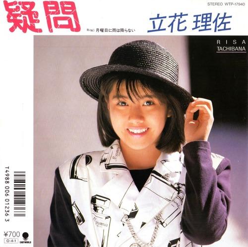 1987_04_疑問_立花理佐