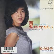 1986_05_夏色片思い_菊池桃子