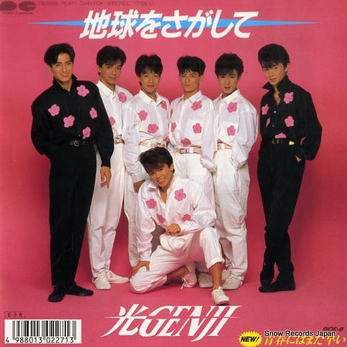 1989_04_地球をさがして_光GENJI