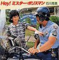 1983_04_Hey!ミスターポリスマン_石川秀美