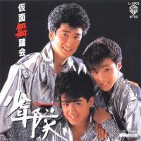 1985_12_仮面舞踏会_少年隊