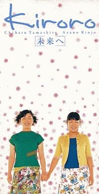 1998_07_未来へ_kiroro