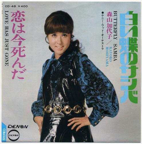 1970_04_白い蝶のサンバ_森山加代子