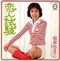 1976_08_恋人試験_松本ちえこ