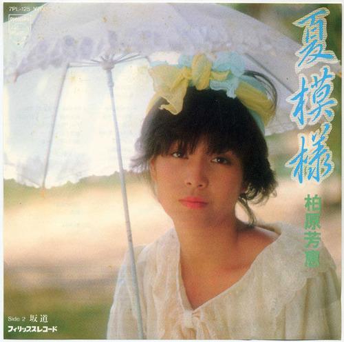 1983_07_夏模様_柏原芳恵