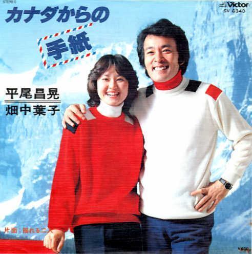 1978_03_カナダからの手紙_平尾昌晃畑中葉子