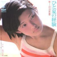 1974_08_ひと夏の経験_山口百恵