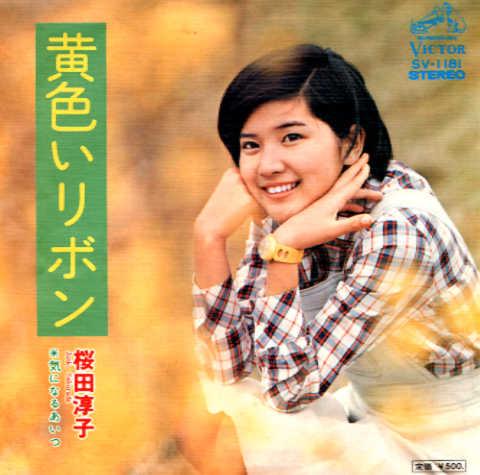 1974_06_黄色いリボン_桜田淳子