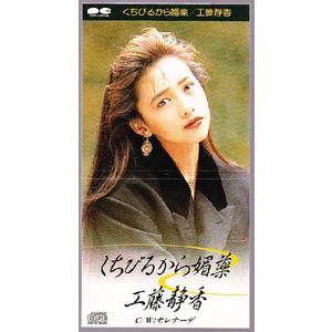 1990_02_くちびるから媚薬_工藤静香
