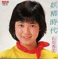 1982_05_妖精時代_石川秀美