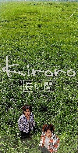 1998_03_長い間_Kiroro
