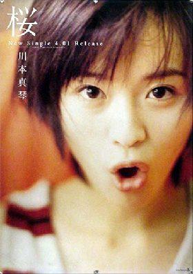 1998_04_桜_川本真琴
