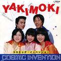 1981_03_YAKIMOKI_コズミックインベンション