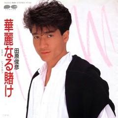 1985_09_華麗なる賭け_田原俊彦