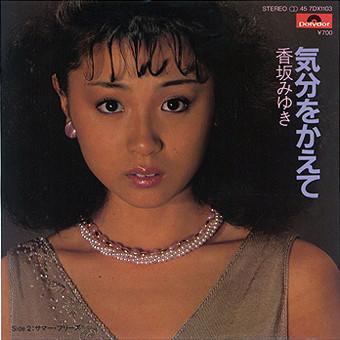 1981_08_気分を変えて_香坂みゆき