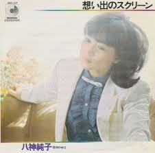 1979_04_想い出のスクリーン_八神純子
