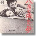 1972_06_八月の濡れた砂_石川セリ