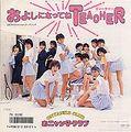 1985_11_およしになってねティーチャー_おニャン子クラブ
