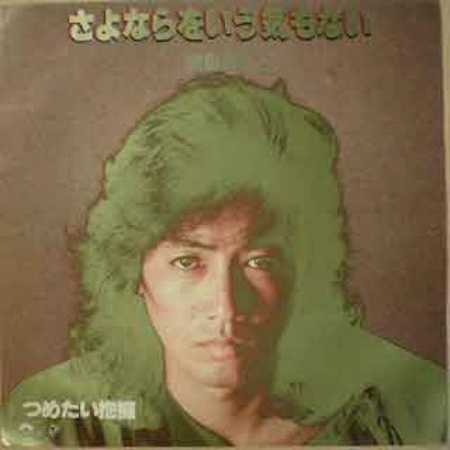 1977_02_さよならをいう気もない_沢田研二