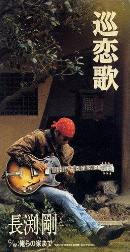 1992_11_巡恋歌_長渕剛