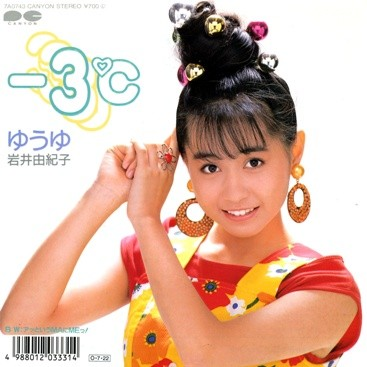 1987_08_-3℃_ゆうゆ