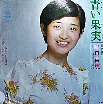 1973_09_青い果実_山口百恵