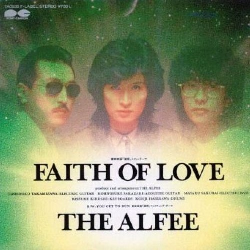 1989_01_FAITH OF LOVE_アルフィー