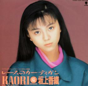 1988_09_レースのカーディガン_坂上香織