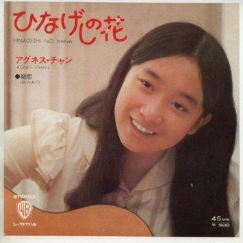 1973_01_ひなげしの花_アグネス・チャン