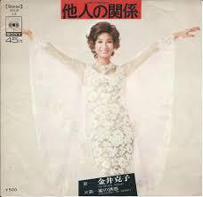 1973_08_他人の関係_金井克子