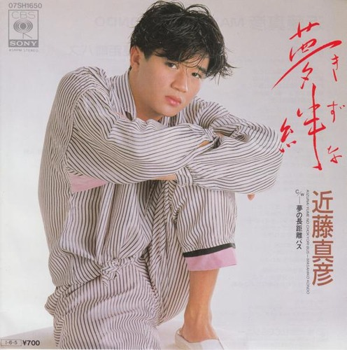 1985_07_夢絆_近藤真彦