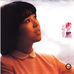 1980_02_赤と黒_岩崎良美