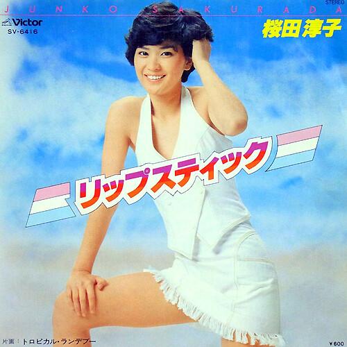 1978_07_リップスティック_桜田淳子