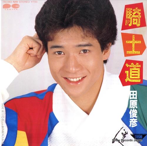 1984_05_騎士道_田原俊彦