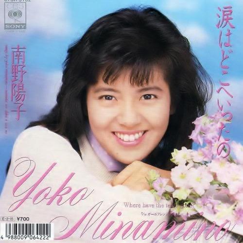 1989_02_涙はどこへ行ったの_南野陽子