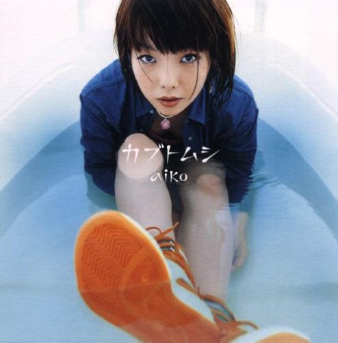 1999_12_カブトムシ_aiko