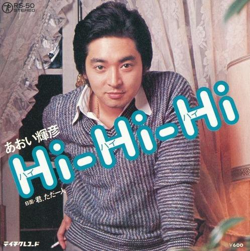 1977_04_Hi-Hi-Hi_あおい輝彦