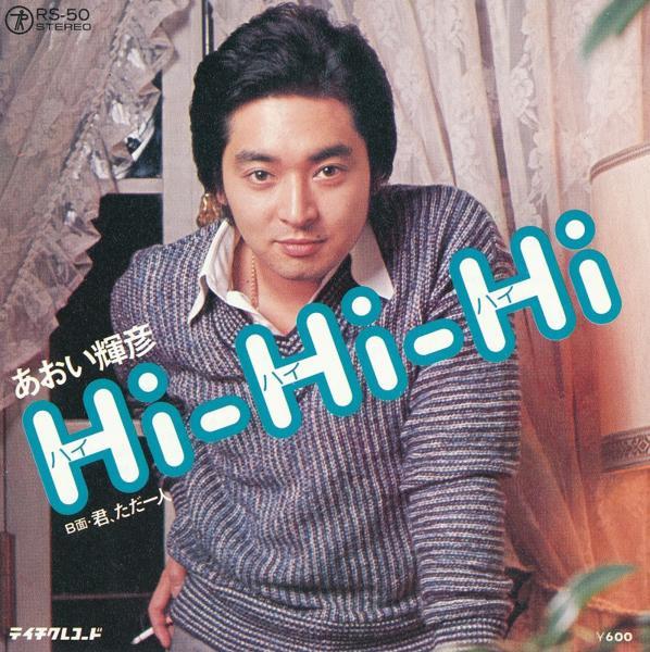 Hi Hiの画像 p1_29