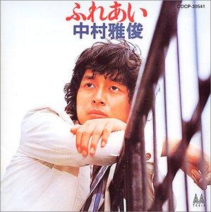 1974_10_ふれあい_中村雅俊