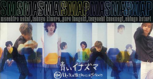 1996_08_青いイナズマ_SMAP