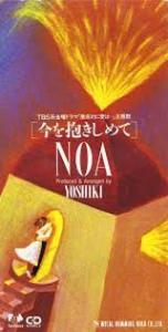 1993_11_今を抱きしめて_NOA